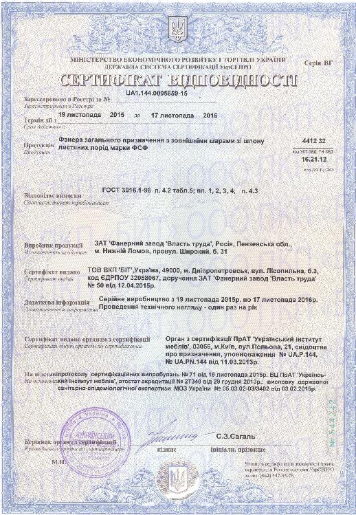 Сертификат На Фанеру 8Мм