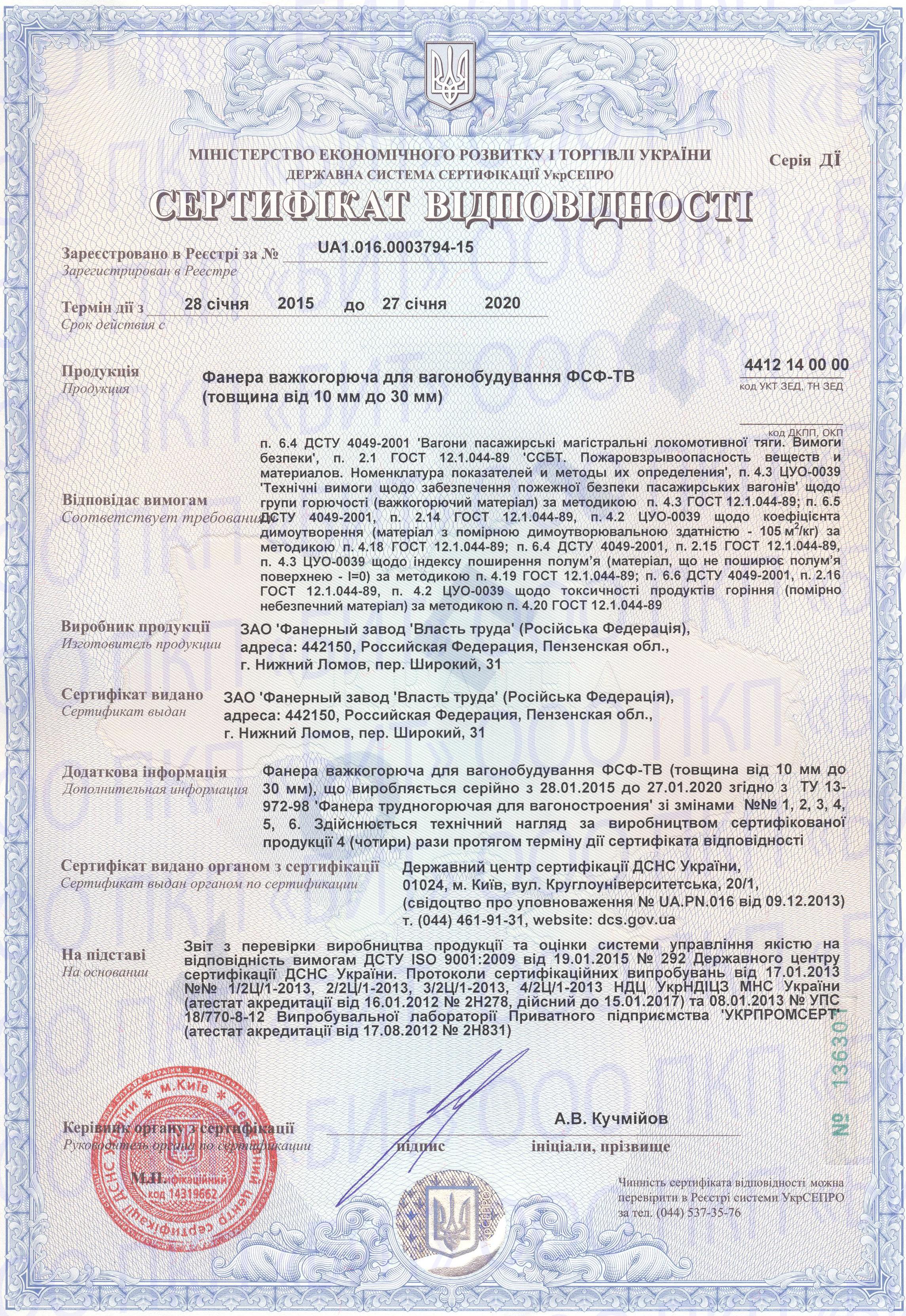 паспорт качества на пиломатериалы хвойных пород бланк